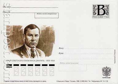 Почтовая карточка с литерой B Муса Джалиль
