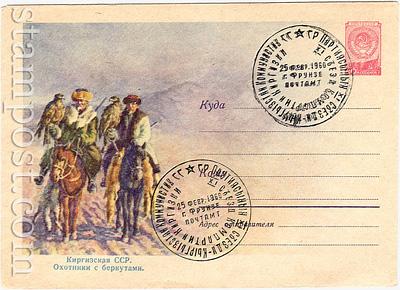 Художественный маркированный конверт Охотники с беркутами